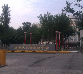 乌鲁木齐市高级中学举行建校66周年庆祝活动