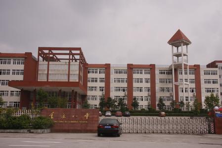 重庆八中高中课间操—超赞视频 _喜看网